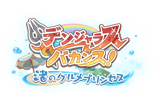 イベント/004_デンジャラスバカンス!渚のグルメプリンセス/ロゴ