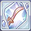 装備/icon/煌めきの剣(欠片)