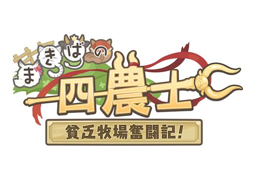 イベント/040_まきばの四農士/ロゴ