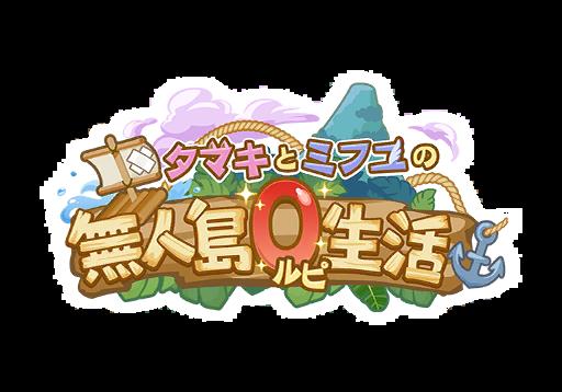 イベント/005_タマキとミフユの無人島0ルピ生活/ロゴ