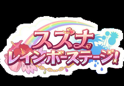 イベント/019_スズナレインボーステージ!/ロゴ