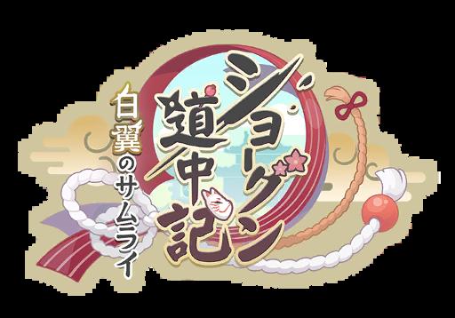 イベント/015_ショーグン道中記/ロゴ