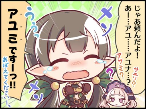 TIPS/りめんばーみー!