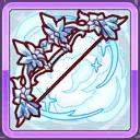 装備/icon/氷涙弓フリージングティア