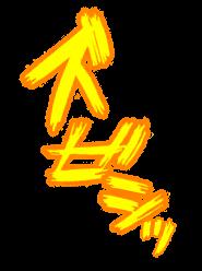 キャラ/★★★/ニノン(オーエド)/Skill1