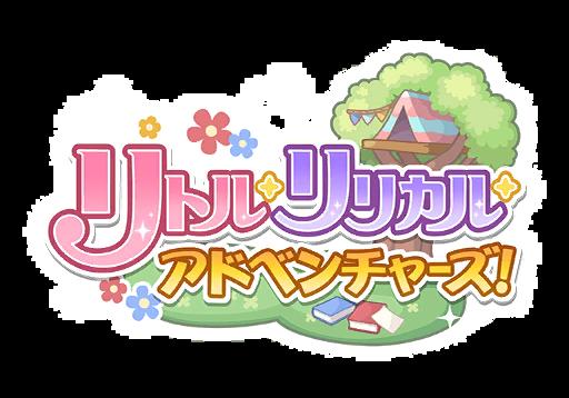 イベント/002_リトル・リリカル・アドベンチャーズ/ロゴ