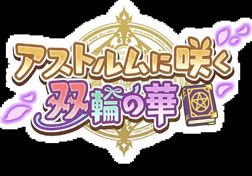 イベント/013_アストルムに咲く双輪の華/ロゴ