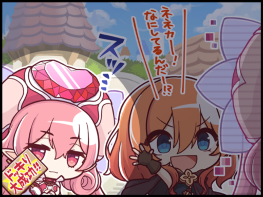 TIPS/ドッキリ大成功
